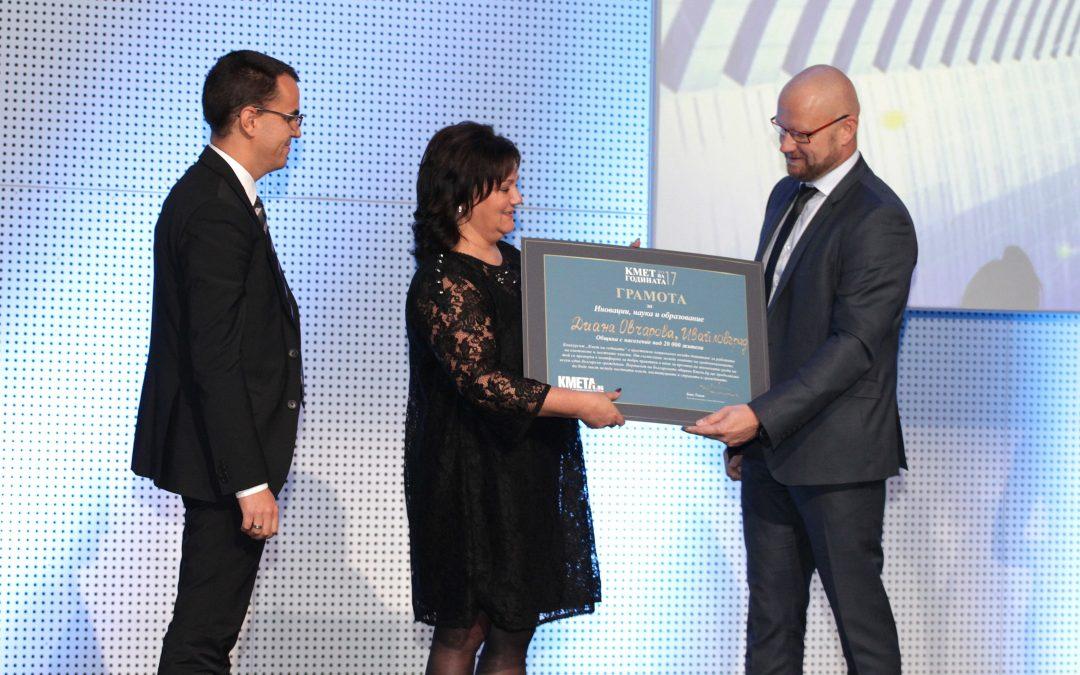 """Ивайловград с награда за """"Иновации, наука и образование"""""""