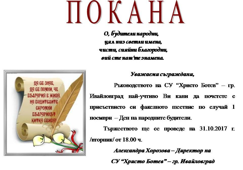 """Покана от СУ """"Христо Ботев"""" гр. Ивайловград"""
