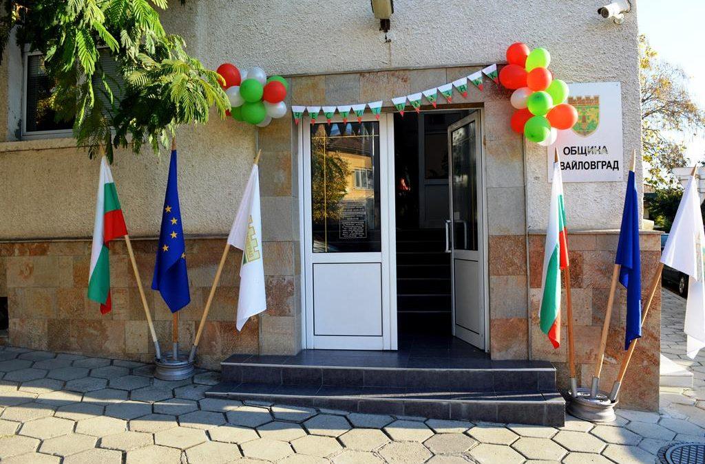 Нова традиция за деня на Българската Община – 12 октомври !