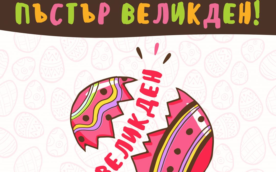 "ДЕТСКИ ЦЕНТЪР ""ДЕТСТВО МОЕ"" ЩЕ ОТПРАЗНУВА ВЕЛИКДЕН НА 8-МИ АПРИЛ!"