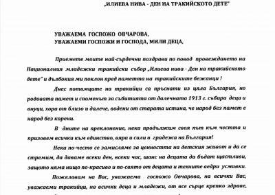 2 POZDRAVITELNI-page-001