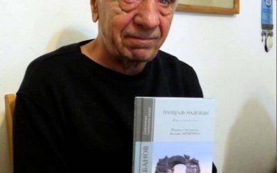 Писателят Ивайло Балабанов с признание от Асоциацията на софийските писатели