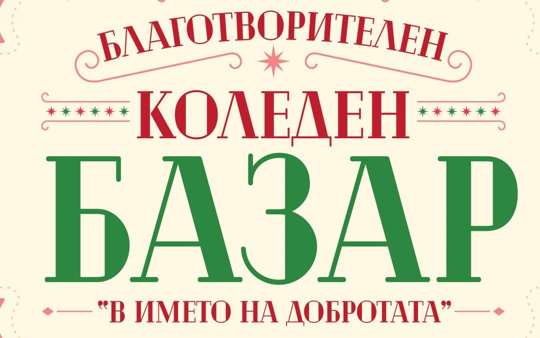 БЛАГОТВОРИТЕЛЕН КОЛЕДЕН БАЗАР НА 15 ДЕКЕМВРИ