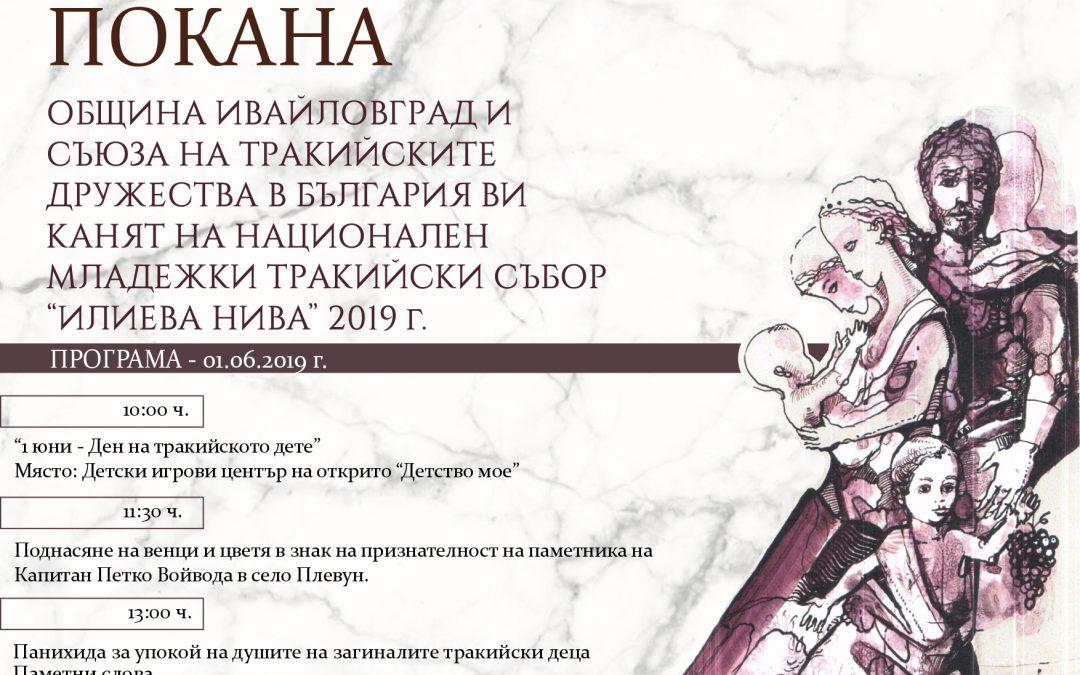"""Програма за Национален младежки тракийски събор """"Илиева нива"""""""