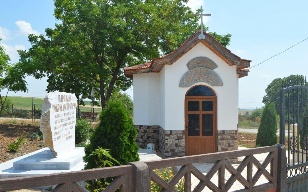 """ПОКАНА за откриване и освещаване на параклис """"Покров Богородичен"""" в Свирачи"""