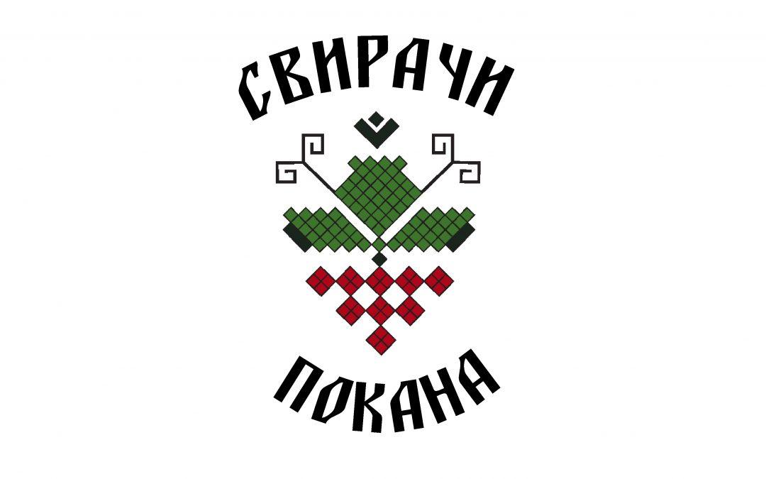 Съборът в с. Свирачи, посветен на 105 години от завръщането на българите от Мала Азия ще се състои на 31 август