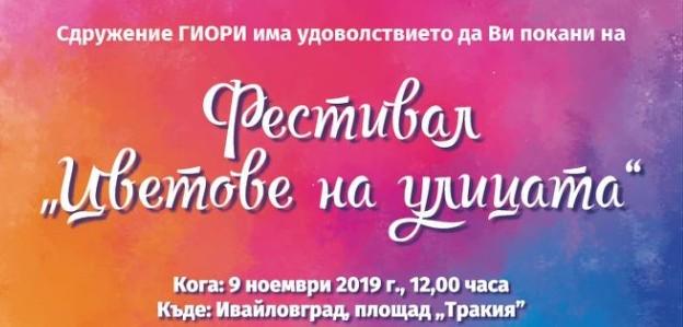 """Фестивал """"Цветове на улицата"""" тази събота! /09.11.2019 г./"""
