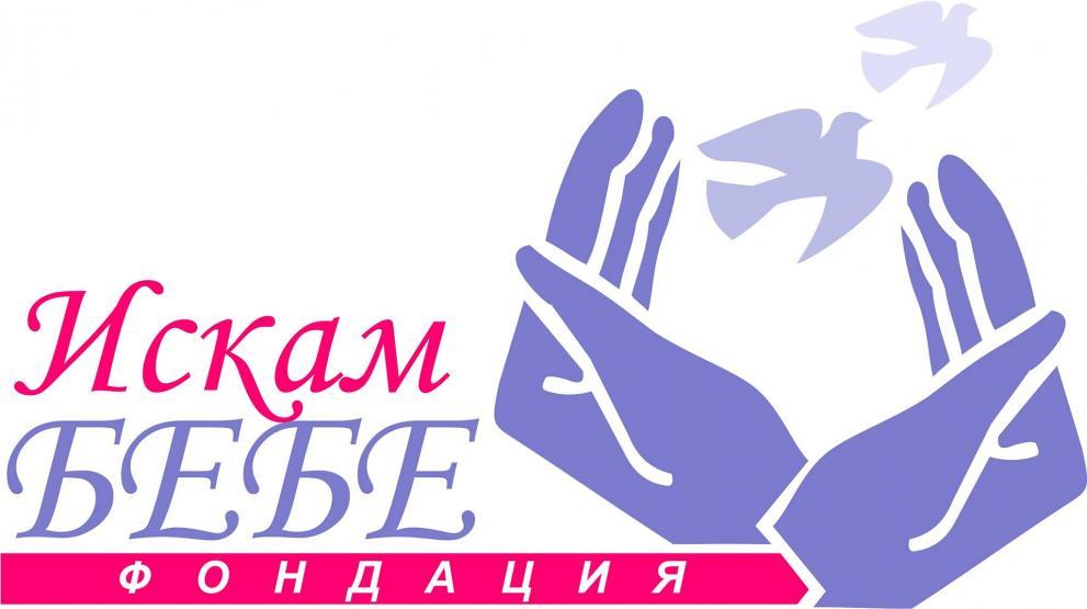 """СТАРТИРА КАМПАНИЯТА """"ЗА ПОВЕЧЕ ДЕЦА В БЪЛГАРИЯ"""""""