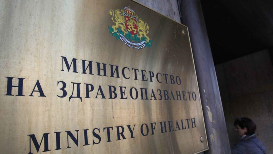 Допълване на Заповедта на Министъра на здравеопазването