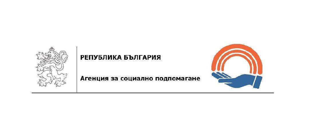 Инструкция за ползване на електронни административни услуги, предоставяни от Агенция за социално подпомагане в условия на обявеното извънредно положение