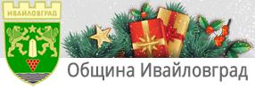 Община Ивайловград