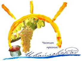 Специален поздрав от Евгения Ангелова