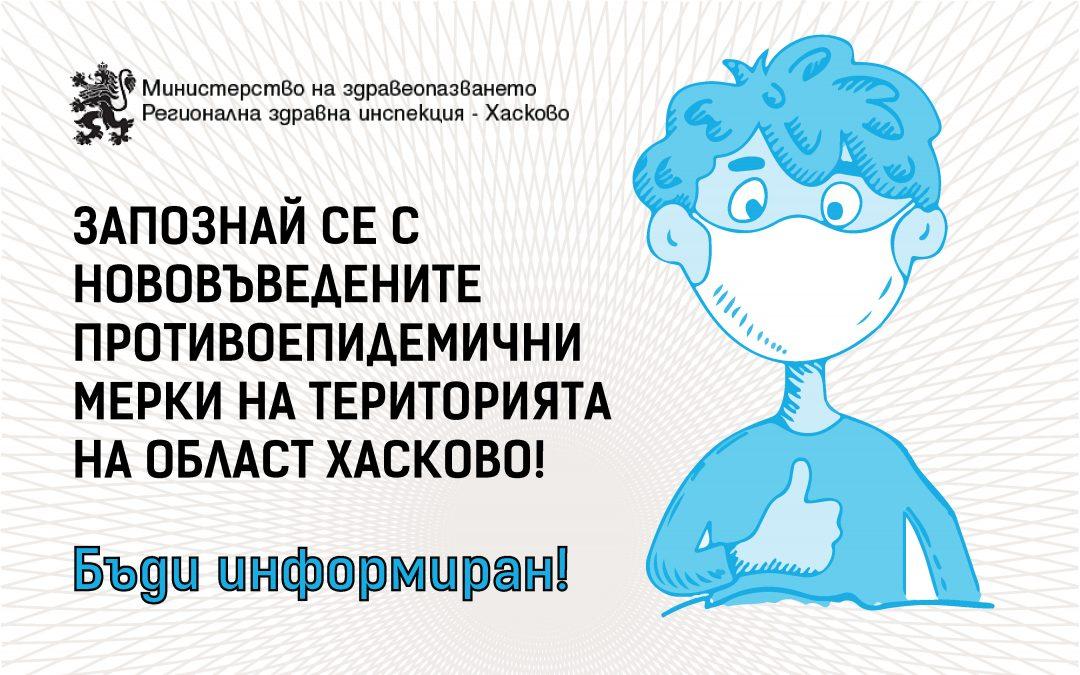 Заповед на РЗИ – Хасково относно нововъведени противоепидемични мерки на територията на Област Хасково