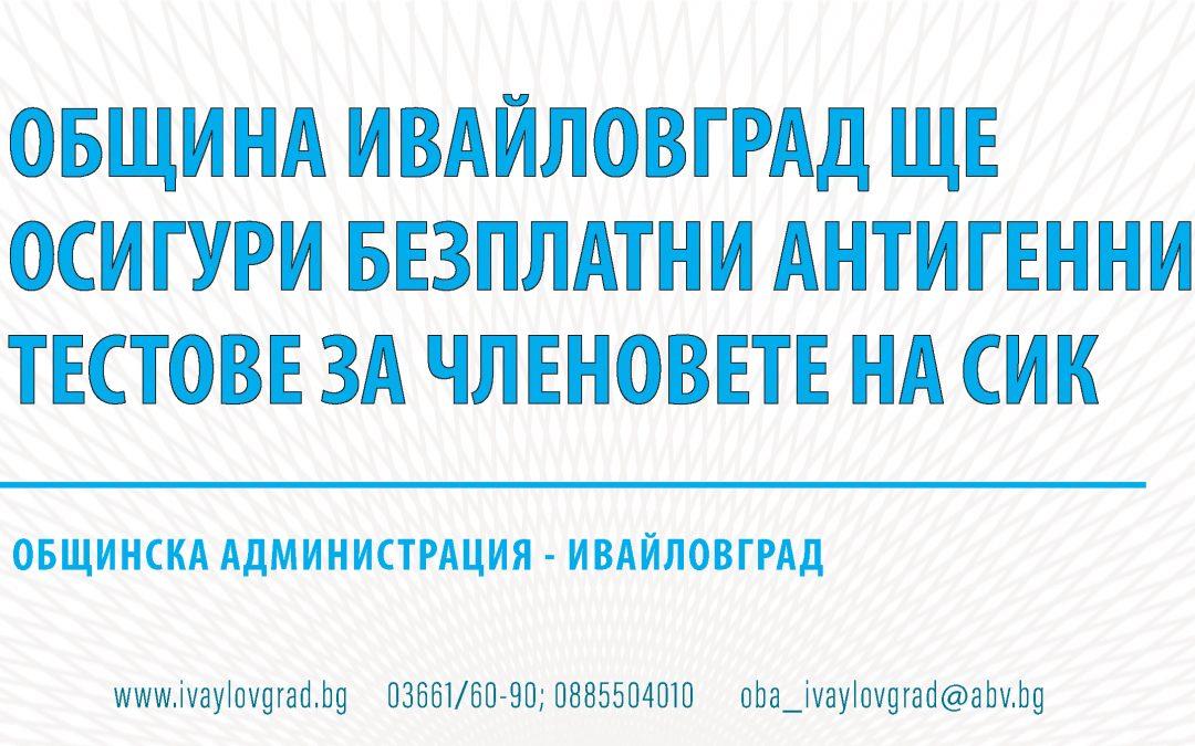 Община Ивайловград ще осигури безплатни антигенни тестове за членовете на СИК