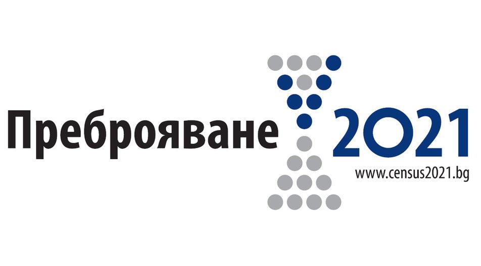 Стартира Националното преброяване на населението на Република България и на жилищния фонд